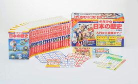 【3/1から最大400円OFFクーポン!】【高ポイント還元】学習まんが少年少女 日本の歴史 最新24巻セット