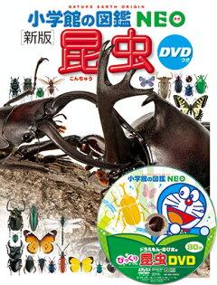 小学館の図鑑NEO恐竜(DVD付き)
