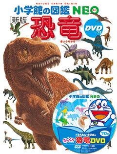 小学館の図鑑NEO花(DVD付き)