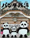 [絵本]パンダ銭湯/tupera tupera