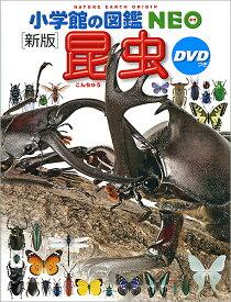 【高ポイント還元】小学館の図鑑NEO 昆虫(DVD付き) 【宅配便(追跡あり)送料無料】