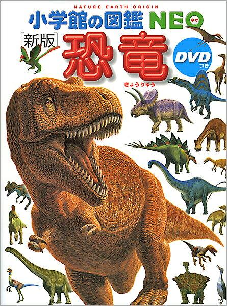 【高ポイント還元】小学館の図鑑NEO 恐竜(DVD付き) 【宅配便(追跡あり)送料無料】