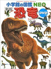 【8/1から最大450円OFFクーポン!】【高ポイント還元】小学館の図鑑NEO 〔新版〕恐竜(DVD付き)