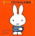 1才からのうさこちゃんの絵本セット 1(全4冊)/ディック・ブルーナ