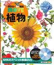 講談社の図鑑MOVE 植物