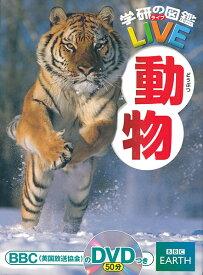 【高ポイント還元】学研の図鑑LIVE 動物
