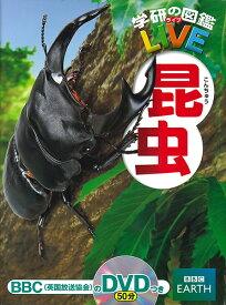 【高ポイント還元】学研の図鑑LIVE 昆虫