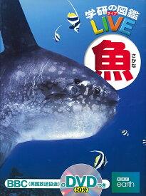 【高ポイント還元】学研の図鑑LIVE 魚