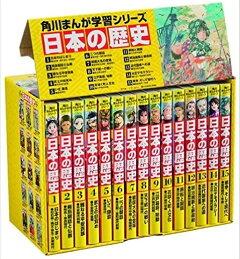 角川まんが学習シリーズ日本の歴史全15巻定番セット