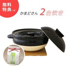 【送料無料】長谷製陶かまどさん二合炊き
