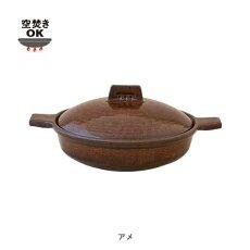 長谷園キャセロールマインアメ(1〜2人用)(CK-73)