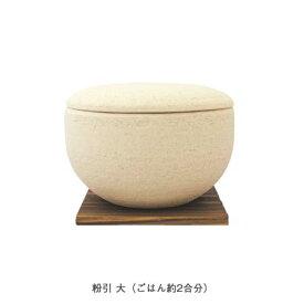【送料無料】長谷園 陶珍粉引 大(ごはん約2合分)CT-73 【長谷製陶】