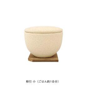 【送料無料】長谷園 陶珍粉引 小(ごはん約1合分)CT-71 【長谷製陶】