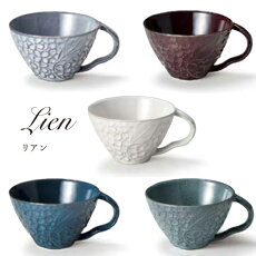 美濃焼Lian(リアン)スープカップ全5色