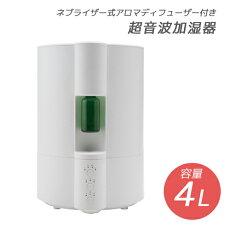 【送料無料】ネブライザー式アロマディフューザー付き超音波加湿器