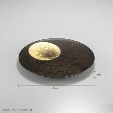 おぼろ月プレート8寸(漆)