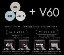 【送料無料】HARIO(ハリオ)V60AutoPouroverオートプアオーバーSmart7BTEVS-70SV-BT