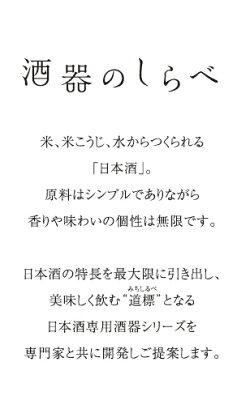 酒器のしらべ薫-kaori-【インフィニット・酒スクール監修】