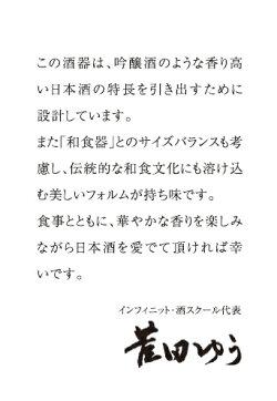 【インフィニット・酒スクール監修】酒器のしらべ薫-kaori-
