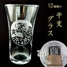 【贈り物ギフト】HIROガラス枡付き干支グラス