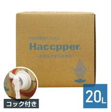 【送料無料】ハセッパー水(20L)弱酸性次亜塩素酸水200ppmハセッパー水【コック(蛇口)つき】