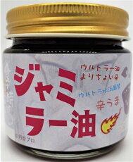 【モノマガジン掲載商品】円谷プロ公認!ジャミラー油新ウルトラー油よりちょい辛!辛うま万能調味料