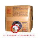 【送料無料】 ステリ・PRO(20L) 弱酸性 次亜塩素酸水 200ppm ステリプロ 【コック(蛇口)なし】