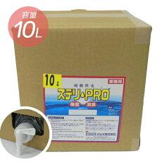 ステリ・PRO(10L)弱酸性次亜塩素酸水200ppmステリプロ
