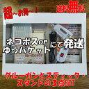 【即納】送込 グル—ガン スティック スタンド 3点セット