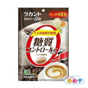 ラカント カロリーゼロ飴 60g  ミルク珈琲味砂糖不使用 人工甘味料不使用 糖類0