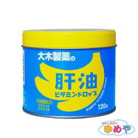 肝油 ビタミンドロップ 120粒 バナナ風味【栄養機能食品】大木製薬 ビタミンA ビタミンD