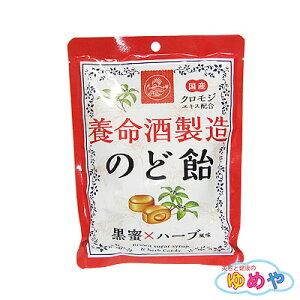 【6袋セット】養命酒製造 のど飴 76g国産クロモジエキス配合 黒蜜&ハーブ風味 76g×6袋
