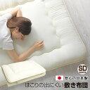 【送料無料】敷布団 セミダブルサイズ【120×200cm】日本製 ほこりの出にくい 三層敷布団 固綿入り 底付き軽減 敷き布…