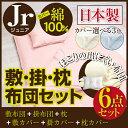 【日本製 綿100% ジュニア寝具6点セット】ジュニア布団セット キッズ布団 子供用布団 子供布団