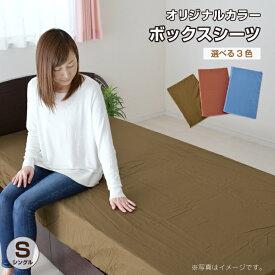 ボックスシーツ シングル 約100×200×25cm オリジナルカラー 無地カラー ワンタッチシーツ兼用 ベッド用 シーツ カバー 選べる3色 送料無料