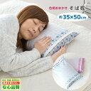 安心の日本製 そば枕【昔ながらの そば殻枕】約35×50cm 清潔・衛生 新生活寝具 色柄おまかせ 選べる色系 送料無料