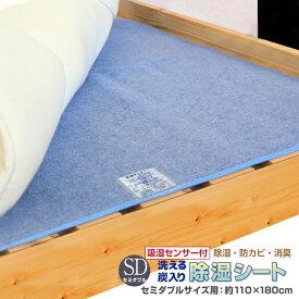 洗える 炭入り 除湿シート セミダブルサイズ用 約110×180cm 吸湿センサー付 除湿 紡カビ 消臭 吸湿シート 除湿パッド