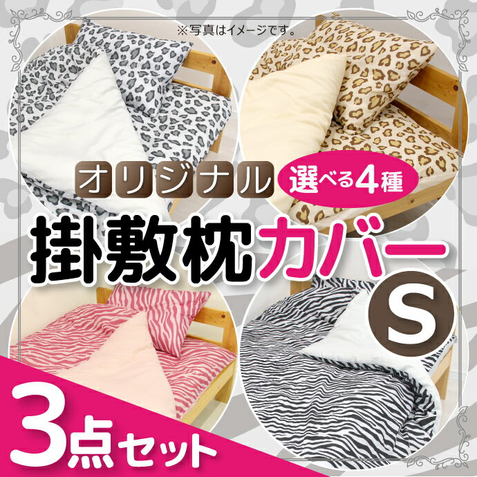 オリジナル ヒョウ・ゼブラ柄 掛・敷・枕カバー3点セット【シングル・シングルロング】