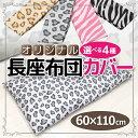 オリジナル ヒョウ・ゼブラ柄 長座布団カバー【60×110cm】
