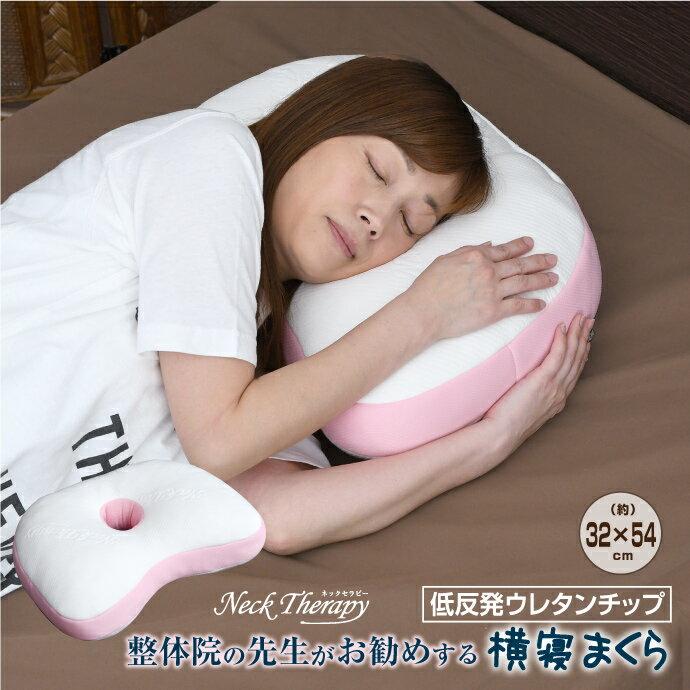 整体師が勧める横寝まくら 約32×54cm 低反発ウレタンチップ枕 枕 の整体枕 まくら 快眠枕 首・肩サポート 横向き寝対応設計 ふんわり柔らかな生地 いびき対策 ネックセラピー 母の日 プレゼントに最適