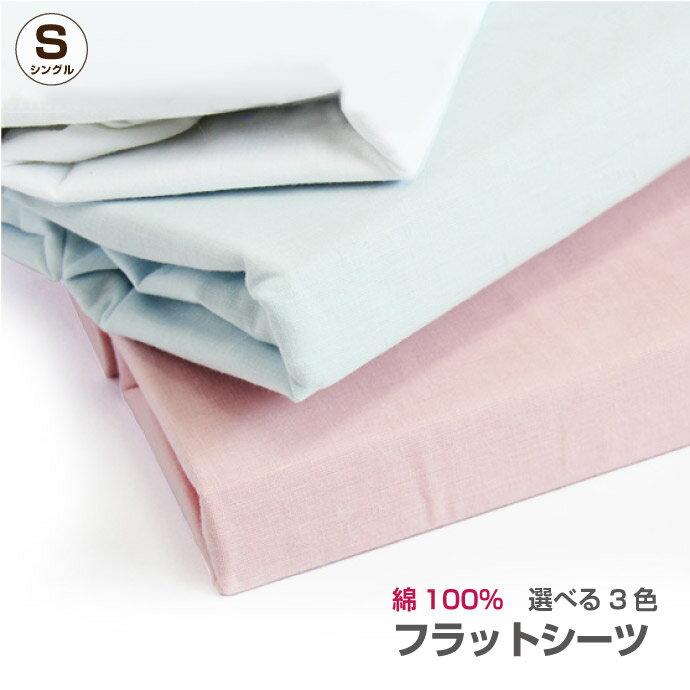 綿100%フラットシーツ シングル(150×250cm) 無地カラー