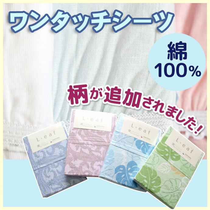 綿100%ワンタッチシーツ シングルサイズ/シングルロングサイズ 無地カラー ペイズリー柄 モンステラ柄