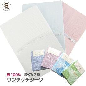 綿100%ワンタッチシーツ シングルサイズ/シングルロングサイズ 無地カラー ペイズリー柄 モンステラ柄 送料無料