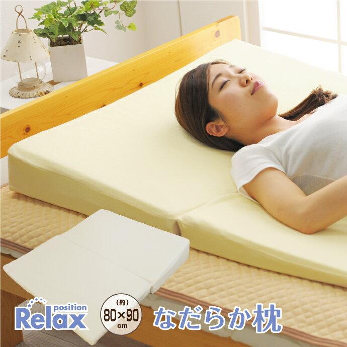 なだらか枕【ワイド】≪横幅ゆったりサイズ≫(約)80×90cmX高さ(約)2〜10cm1配送2個まで 逆流性食道炎 傾斜枕