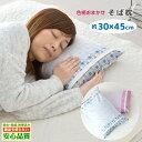 安心の日本製 そば枕【昔ながらの そば殻枕】約30×45cm 清潔・衛生 新生活寝具 色柄おまかせ 選べる色系 送料無料