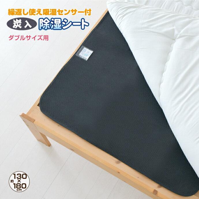 炭入り除湿シート【ダブルサイズ】(約130×180cm)吸湿 防カビ 消臭