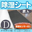 炭入り除湿シート【ダブルサイズ】(130×180cm)吸湿 防カビ 消臭