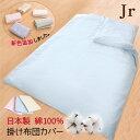 掛け布団カバー 日本製 ジュニア 綿100% 布団カバー 無地カラー シンプル 選べる8色 掛ふとんカバー コットン100% 丈夫なカバー オールシーズン 新生活