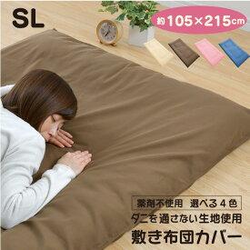 敷布団カバー シングルロング 約105×215cm ダニを通さない生地 高密度繊維 防ダニ 送料無料