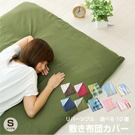 選べる10種 敷き布団カバー シングルorシングルロング